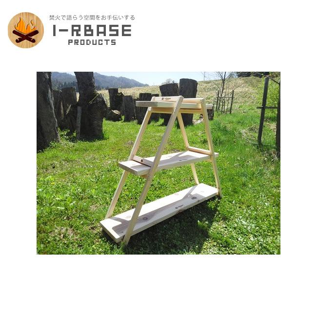 i-Rbase アイアールベース ラック RACK3(無塗装) 【FUNI】【FZAK】アウトドア キャンプ 国産桧 国産杉 奥出雲 国産