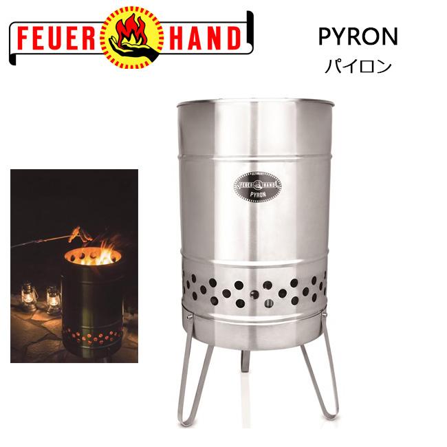 FEUERHAND フュアーハンド パイロン PYRON O-12845 【BBQ】【GLIL】 焚火台 キャンプ キャンプファイヤー