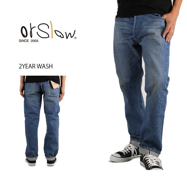 Orslow オアスロウ パンツ STANDARD DENIM 105 01-1050 2YEAR WASH 【服】メンズ ジーンズ デニムパンツ