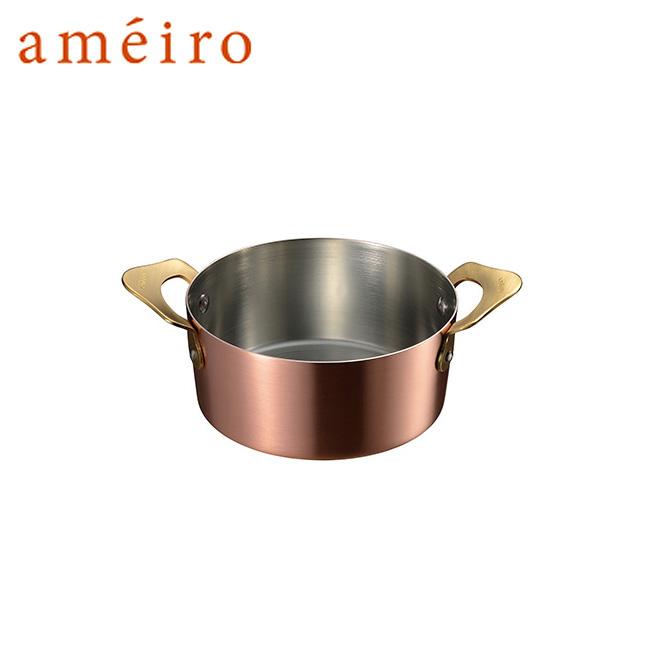 【5/15限定!カード使用で更にポイント最大12倍】ameiro アメイロ 小鍋 KONABE 12 COS8004 【雑貨】キッチン用品 銅製 鍋