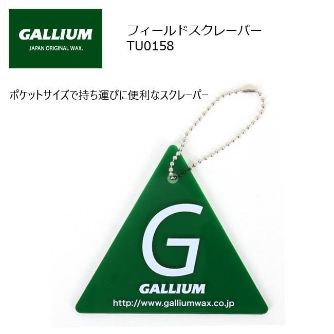 ガリウム GALLIUM フィールドスクレーパー TU0158 【スノー雑貨】