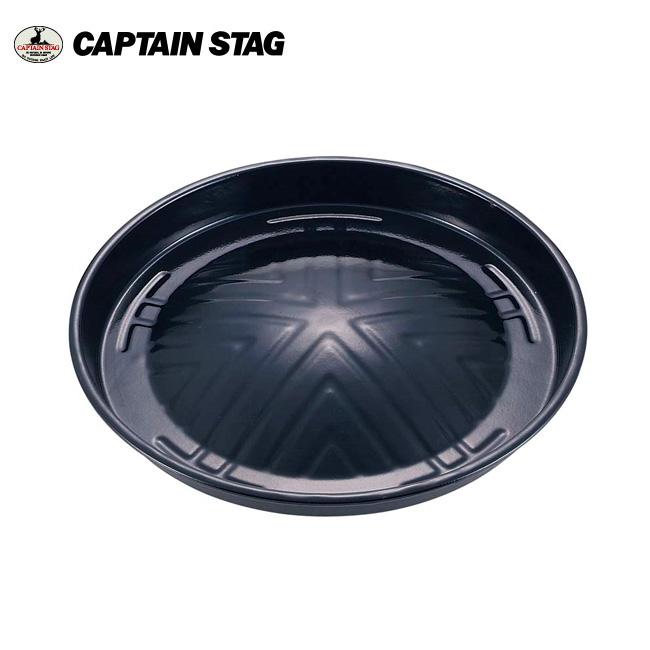 キャプテンスタッグ CAPTAIN STAG 9 19~24お買い物マラソン限定 ポイント10倍 保障 焼き名人ホーロージンギスカン鍋29cm キャンプ CKKR アウトドア バーベキュー M-6562 卓抜 BBQ