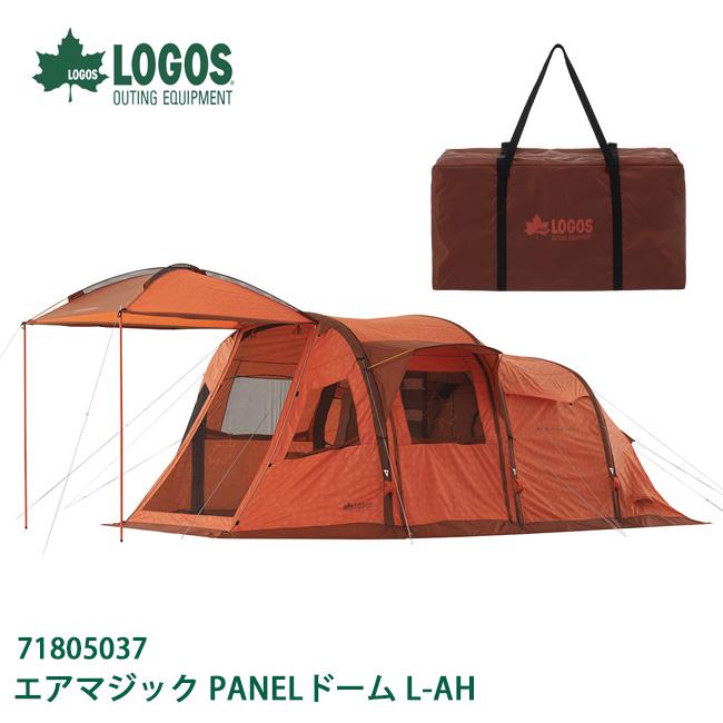 ロゴス LOGOS エアマジック PANELドーム L-AH 71805037 【LG-TENT】専用ポンプ、収納バッグ付き 簡単設営 エアテント