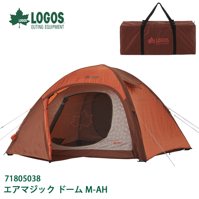 ロゴス LOGOS エアマジック ドーム M-AH 71805038 【LG-TENT】専用ポンプ、収納バッグ付き 簡単設営 エアテント