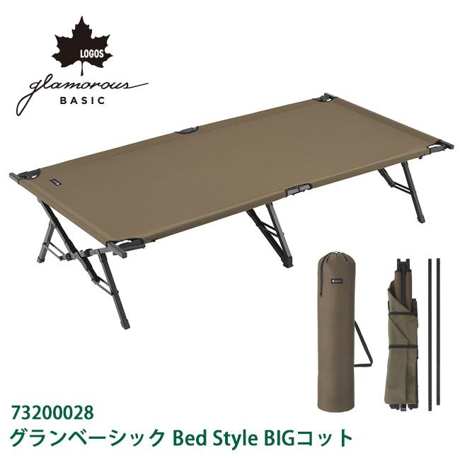 ロゴス LOGOS グランベーシック Bed Style BIGコット 73200028 【LG-FUNI】