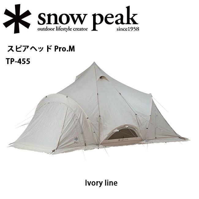 【月間優良ショップ受賞】スノーピーク (snow peak) スピアヘッド Pro.M TP-455 【TENTARP】【TENT】【SP-SLTR】シェルター テント
