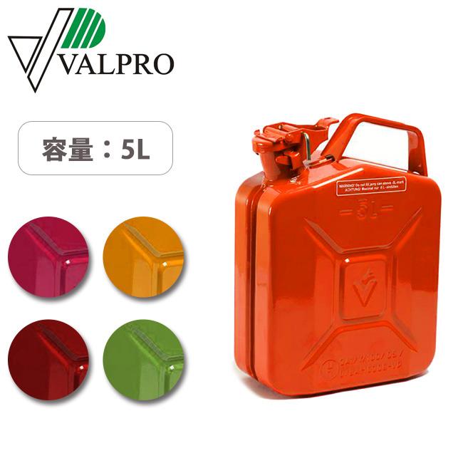 VALPRO ヴァルプロ ガソリン携行缶 Jerry Can ジェリカン 5L カラフル缶 F5200 【ZAKK】車 ガソリン 給油 メンテナンス用品 サーキット オフロード 燃料タンク 燃料キャニスター 給水