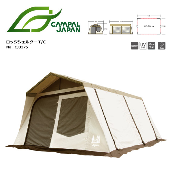 CAMPAL JAPAN キャンパルジャパン テント ロッジシェルターT/C  小川キャンパル キャンパルジャパン 小川テント OGAWA CAMPAL