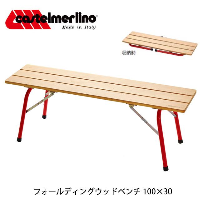 Castelmerlino カステルメルリーノ ベンチ フォールディングウッドベンチ 100×30 20055 【FUNI】【CHER】