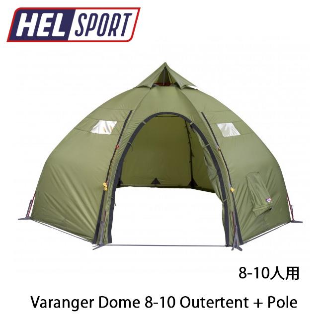 【スマホエントリでP10倍確定!12日 10時~】HELSPORT ヘルスポート テント Varanger Dome 8-10 Outertent + Pole 8-10人用 【TENTARP】【TENT】アウトドア ドーム型