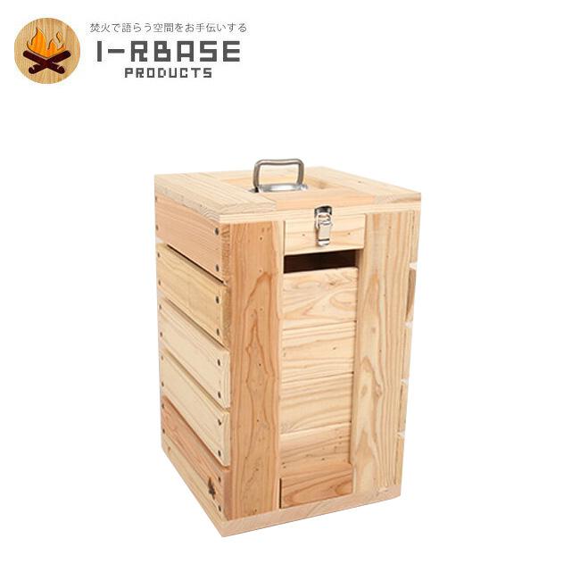 【エントリーで更にP10倍!2020年1月1日0時~】i-Rbase アイアールベース 木箱 バーナーBOX 301 【FUNI】【FZAK】アウトドア キャンプ 天然