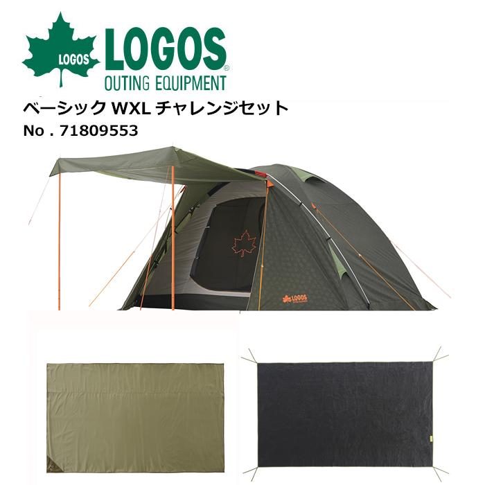 ロゴス LOGOS 限定テントセット ベーシックWXLチャレンジセット 71809553 キャンプ アウトドア お買い得 5人用 3点セット【LG-TENT】