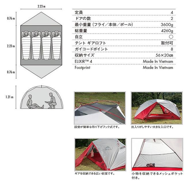 MSR エムエスアール テント Elixir 4 エリクサー4 (フットプリント付) 37313 テント キャンプ アウトドア