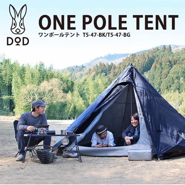 DOD ドッペルギャンガー ONE POLE TENT ワンポールテント T5-47-BG / T5-47-BK 【DOD/キャンプ/5人用】