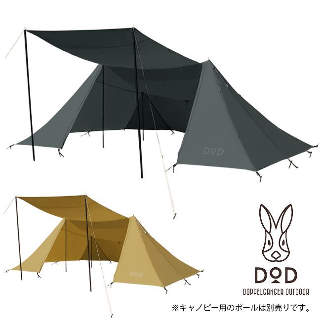 DOD ドッペルギャンガー RIDER'S BASE ライダーズベース TT3-587-BK/TT3-587-TN 【テント/コンパクト/キャンプ/ツーリング/アウトドア/シェルター】