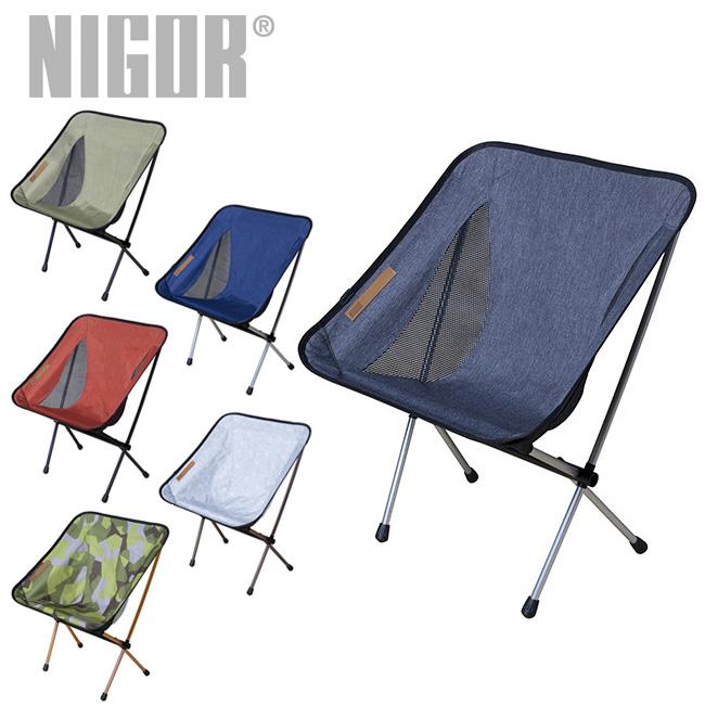 NIGOR ニゴア Morningbird モーニングバード 【アウトドア/キャンプ/椅子/組立】