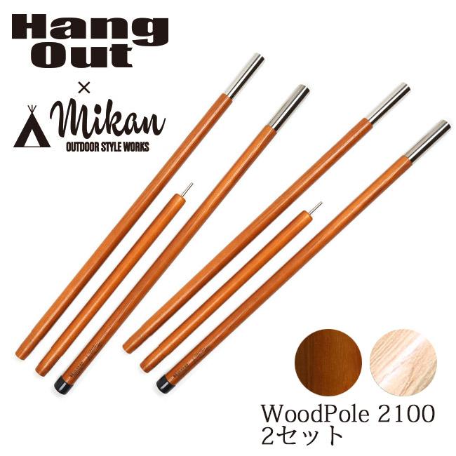 Hang Out × Mikan コラボ Wood Pole 2100 2本セット MKN-H2100 ハングアウト × ミカン 【アウトドア/キャンプ/天然木/ウッドポール】