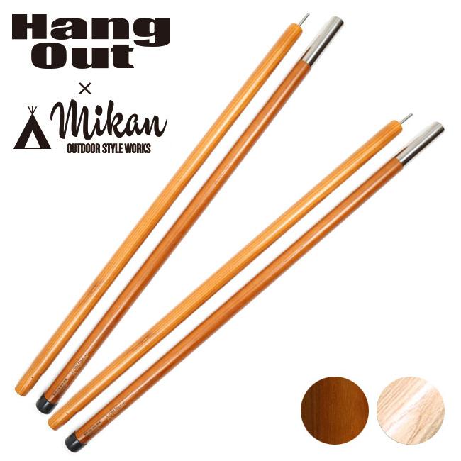 Hang Out × Mikan コラボ Wood Pole 1800 2本セット MKN-H1800 ハングアウト × ミカン 【アウトドア/キャンプ/天然木/ウッドポール】