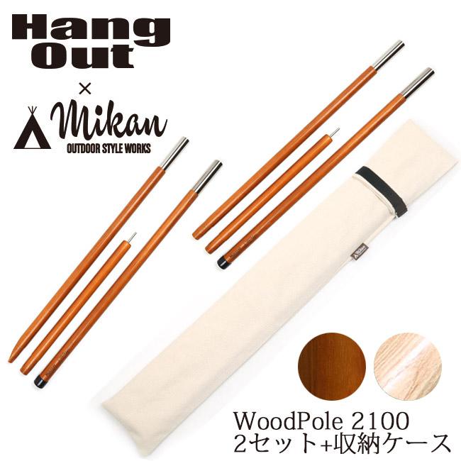 Hang Out × Mikan コラボ Wood Pole 2100 2本セット+収納ケース(2組収納可) MKN-H2100 ハングアウト × ミカン 【アウトドア/キャンプ/天然木/ウッドポール】