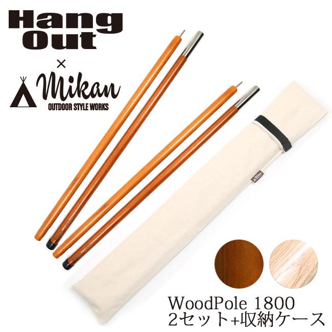 Hang Out × Mikan コラボ Wood Pole 1800 2本セット+収納ケース(2組収納可) MKN-H1800 ハングアウト × ミカン 【アウトドア/キャンプ/天然木/ウッドポール】