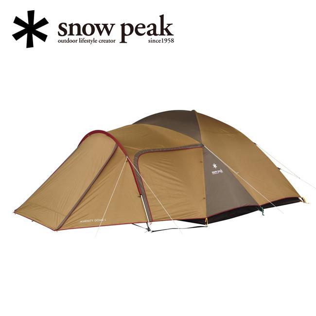 【月間優良ショップ受賞】snowpeak スノーピーク アメニティドームL SDE-003RH 【アウトドア/キャンプ/テント】