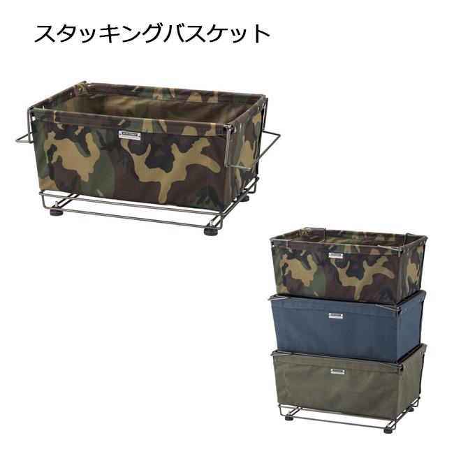 東谷 あづまや スタッキングバスケット MIP-92 【アウトドア/収納/箱/ボックス】