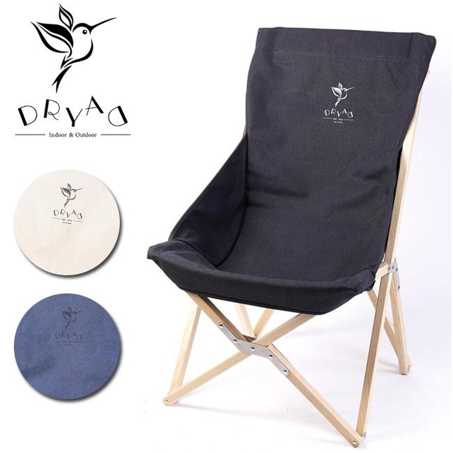 DRYAD ドリュアス バタフライチェア 52-1002 【アウトドア/キャンプ/椅子】