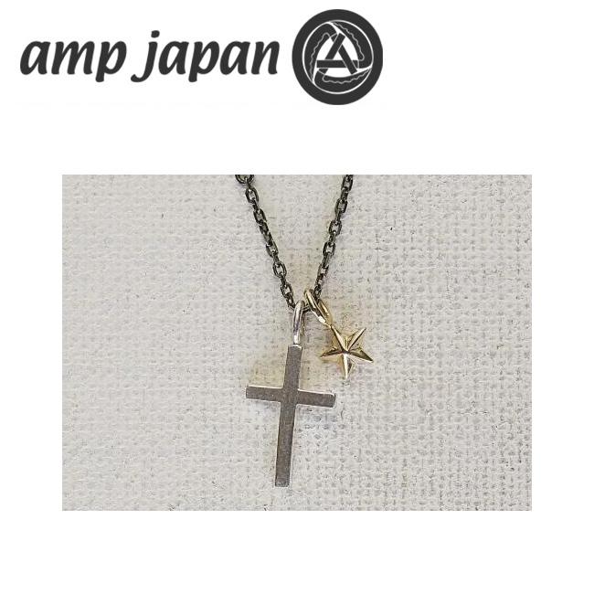 amp japan アンプジャパン Silver cross & Gold Star NC シルバークロス&ゴールドスターネックレス HYO-151 【アウトドア/ネックレス/アクセサリー/チェーン】