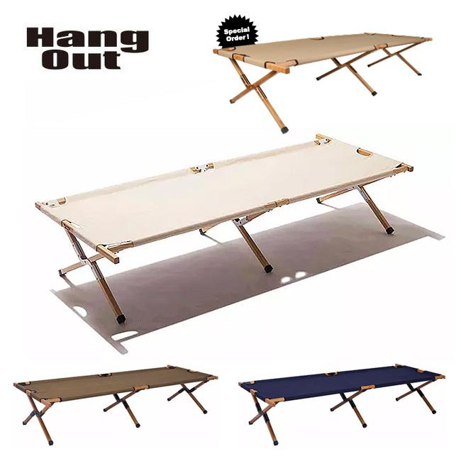 Hang Out ハングアウト Apero Wood Cotto アペロ ウッドコット APR-C190 【アウトドア/キャンプ/ベッド/ベンチ/天然木】