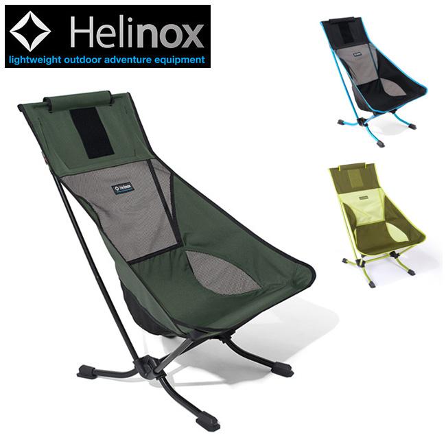HELINOX ヘリノックス ビーチチェア 1822234 【イス/椅子/ローチェア/アウトドア/キャンプ/日本正規品】