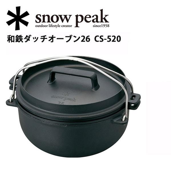 スノーピーク (snow peak) ダッチオーブン/和鉄ダッチオーブン26/CS-520 【SP-COOK】