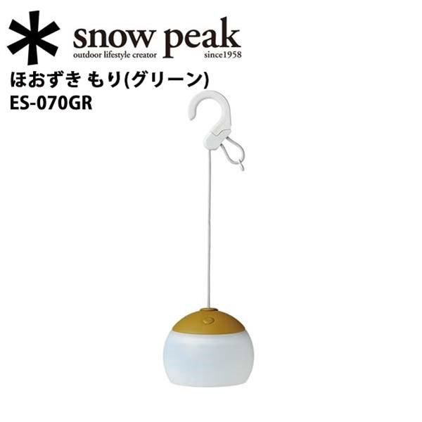 スノーピーク (snow peak) LED/ほおずき もり(グリーン)/ES-070GR 【SP-STOV】