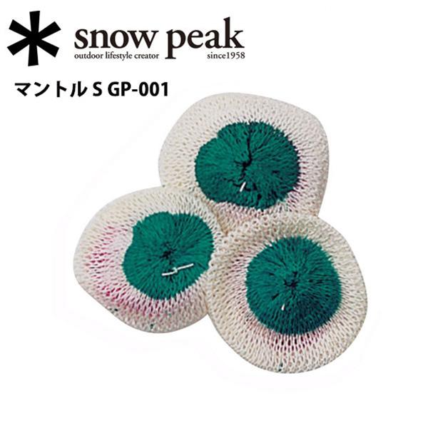 snowpeak 予約販売 スノーピーク キャンプ用品の王道 配送員設置送料無料 防災 9 19~24お買い物マラソン限定 ポイント10倍 S マントル Peak GP-001 ランタン バーナー Snow