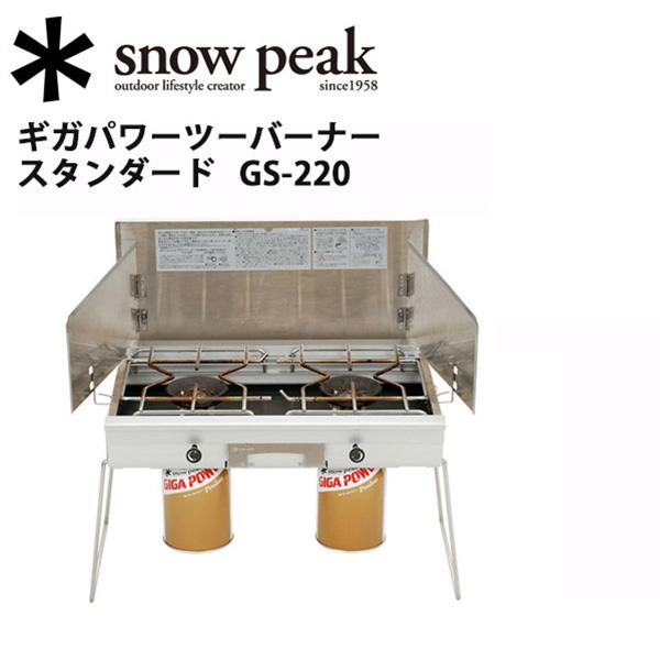 スノーピーク (snow peak) バーナー・ランタン/ギガパワーツーバーナー スタンダード/GS-220 【SP-STOV】