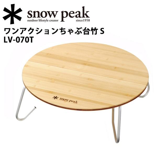 【月間優良ショップ受賞】スノーピーク (snow peak) ファニチャー/ワンアクションちゃぶ台竹 S/LV-070T