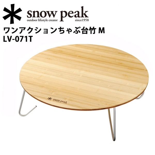 トップ スノーピーク (snow (snow スノーピーク peak) ファニチャー M/LV-071T/ワンアクションちゃぶ台竹 M/LV-071T, スナガワシ:dc9c86fb --- canoncity.azurewebsites.net
