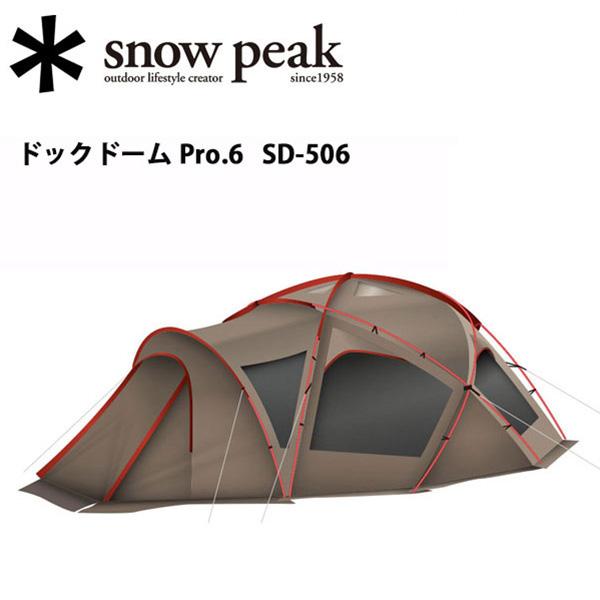 スノーピーク (snow peak) テント/ドックドーム Pro.6/SD-506 【SP-TENT】