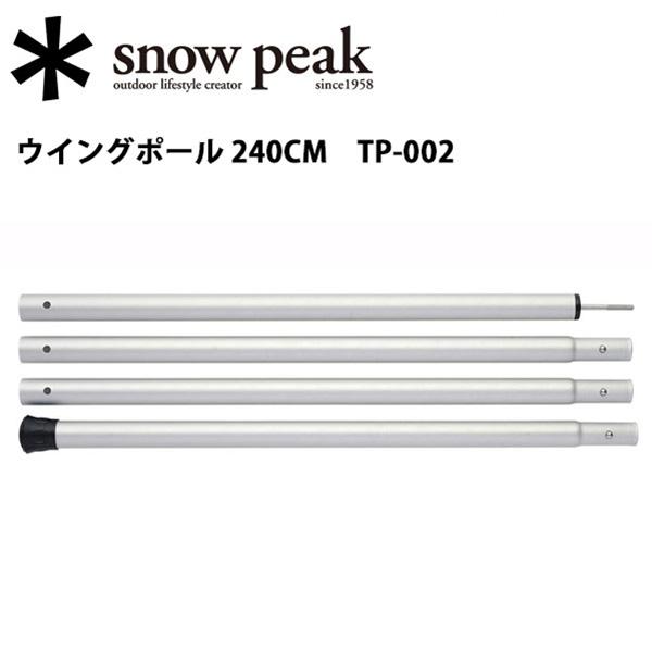 スノーピーク (snow peak) テント・タープ/ウイングポール 240CM/TP-002
