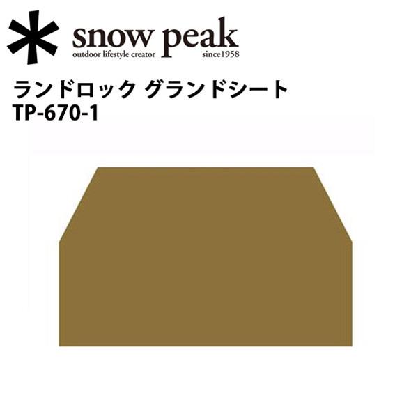 スノーピーク (snow peak) マット・グランドシート/ランドロック グランドシート/TP-670-1 【SP-ATNT】