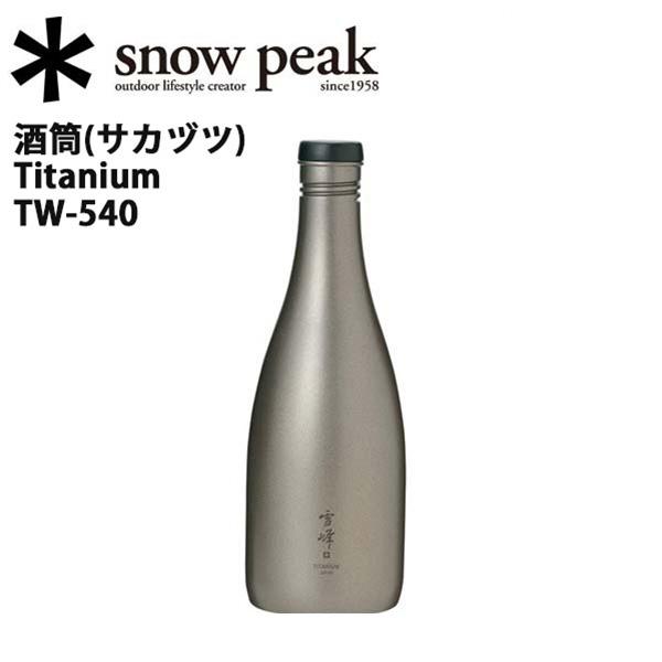 スノーピーク (snow peak) 調理機器/テーブルウェア/酒筒(サカヅツ) Titanium/TW-540 【SP-TLWR】