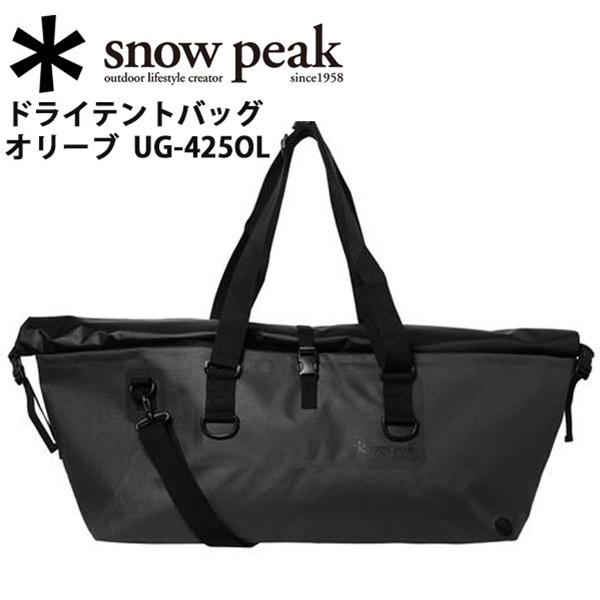 スノーピーク (snow peak) ドライテントバッグ ブラック Dry Tent Bag Black/UG-425BK 【SP-BAGS】