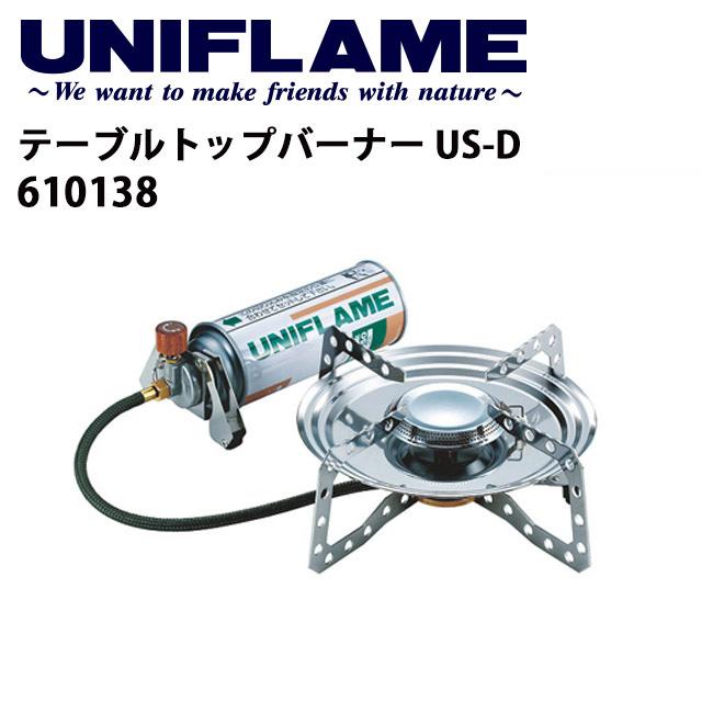 ユニフレーム UNIFLAME テーブルトップバーナー US-D/610138 【UNI-BRNR】