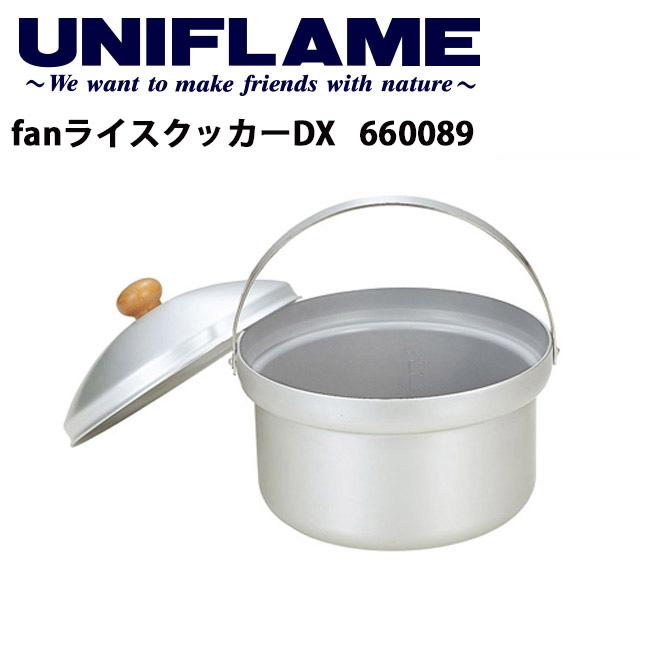 ユニフレーム UNIFLAME fanライスクッカーDX/660089
