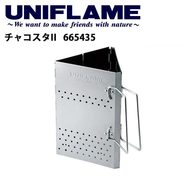 ユニフレーム UNIFLAME チャコスタII/665435