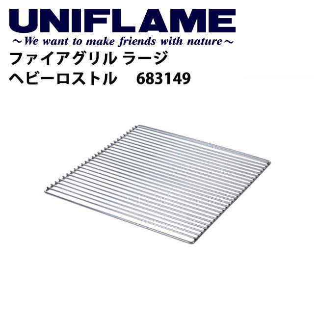 ユニフレーム UNIFLAME ファイアグリル ラージ ヘビーロストル/683149
