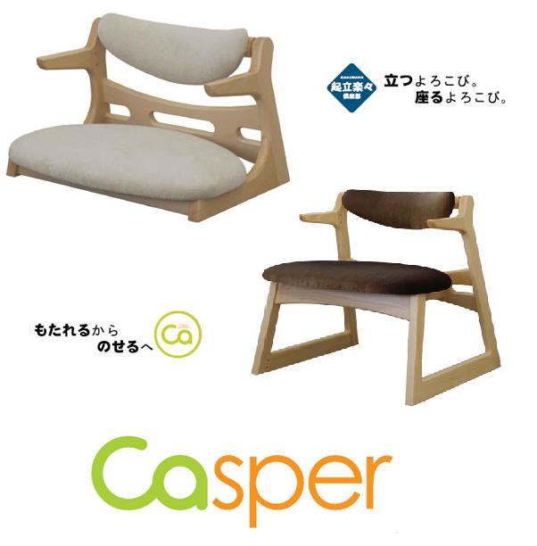 キャスパーチェア 100R 起立木工 木製 キャスパーアプローチ ベージュ 送料無料 敬老の日