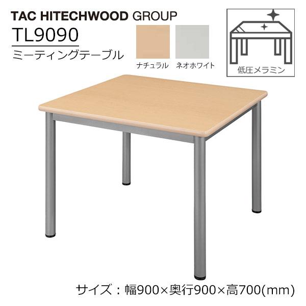 会議テーブル 幅90 ミーティングテーブル ホワイト 業務用 学習施設 介護 福祉施設 オフィス家具 木製 TL9090 送料無料
