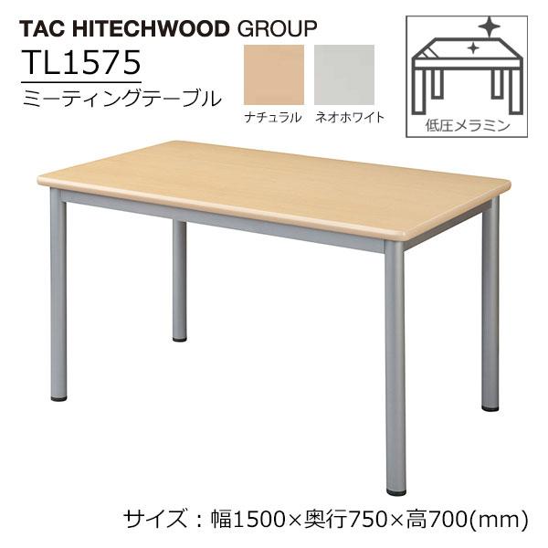 会議テーブル 幅150 ミーティングテーブル ホワイト 業務用 学習施設 介護 福祉施設 オフィス家具 木製 TL1575 送料無料