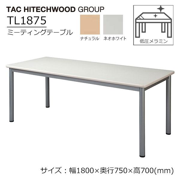 会議テーブル 幅180 ミーティングテーブル ホワイト 業務用 学習施設 介護 福祉施設 オフィス家具 木製 TL1875 送料無料