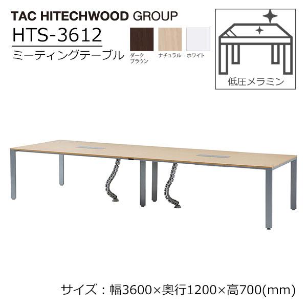 会議テーブル 幅360 ミーティングテーブル ホワイト 業務用 学習施設 介護 福祉施設 オフィス家具 木製 HTS3612